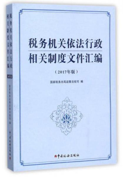 税务机关依法行政相关制度文件汇编(2017年版)