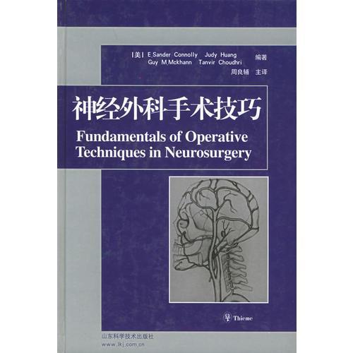 神经外科手术技巧