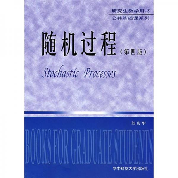 研究生教学用书·公共基础课系列:随机过程(第4版)