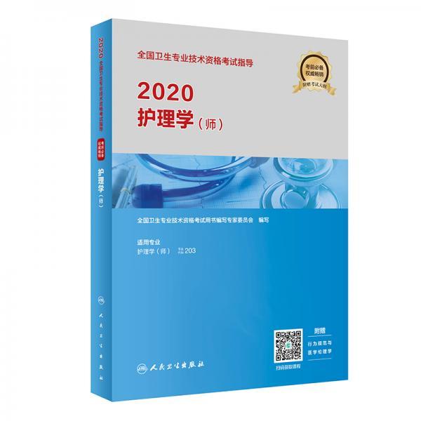 2020全国卫生专业技术资格考试指导·护理学(师)(配增值)