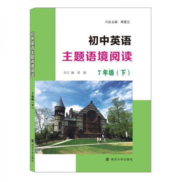 初中英语主题语境阅读7年级(下)