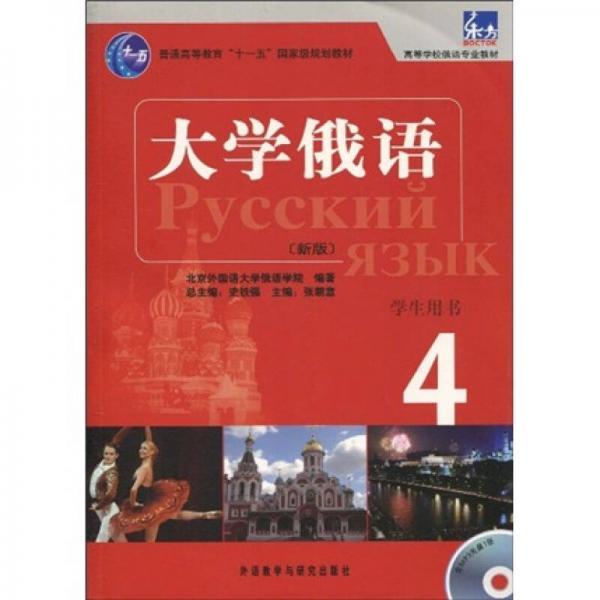 东方·大学俄语4(学生用书)(新版)