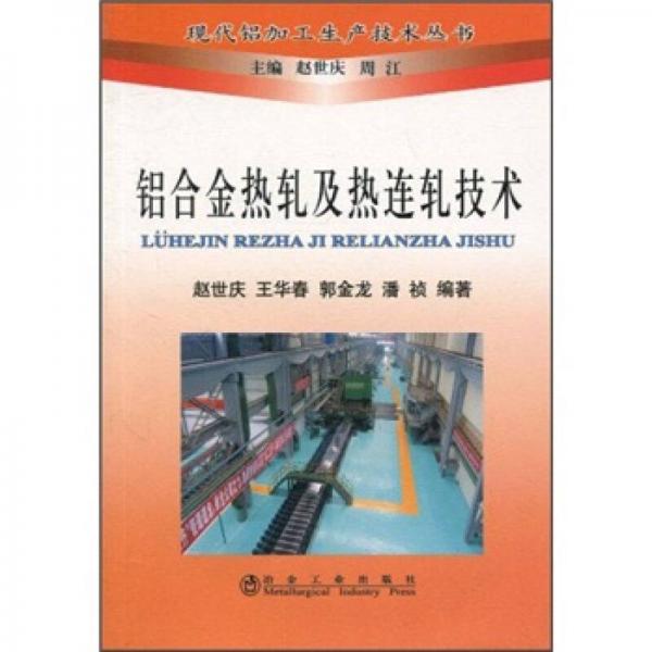 铝合金热轧及热连轧技术