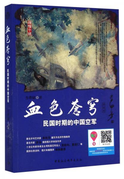 血色苍穹:民国时期的中国空军(评话本)