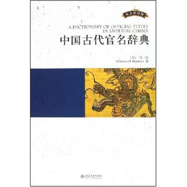 中国古代官名辞典