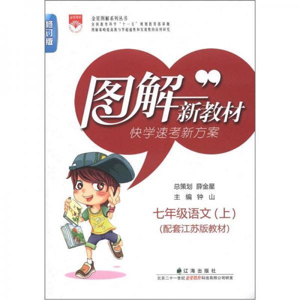 金星图解系列丛书·图解新教材:7年级语文(上)(江苏版)(修订版)