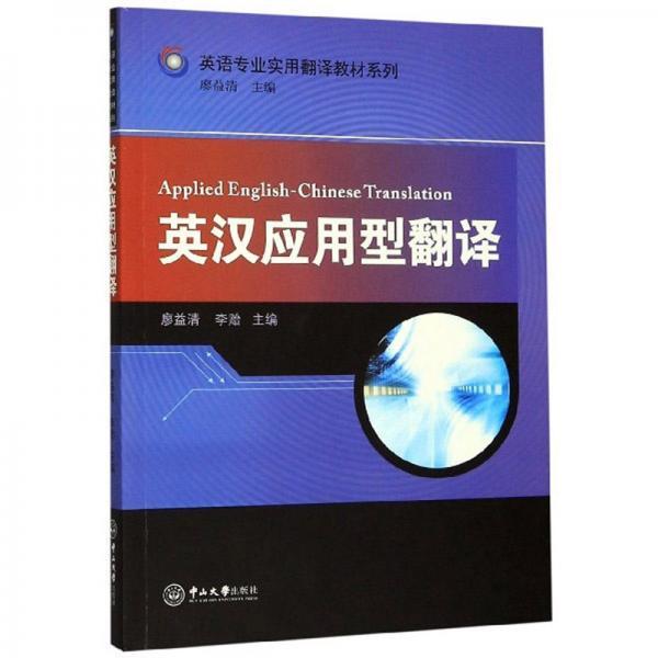 英汉应用型翻译/英语专业实用翻译教材系列