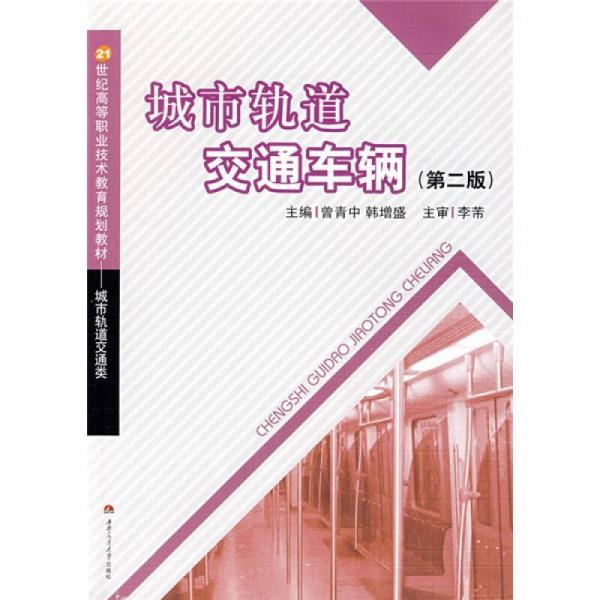 21世纪高等职业技术教育规划教材:城市轨道交通车辆(城市轨道交通类)