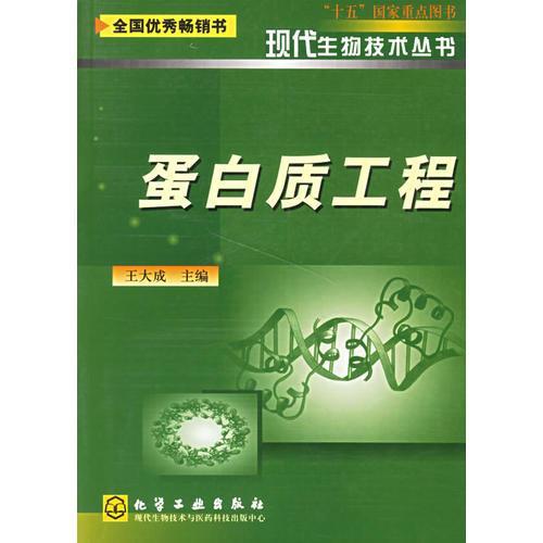 蛋白质工程/现代生物技术丛书