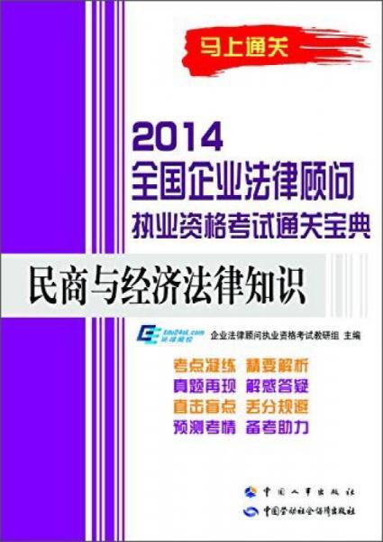 2014全国企业法律顾问执业资格考试通关宝典:民商与经济法律知识