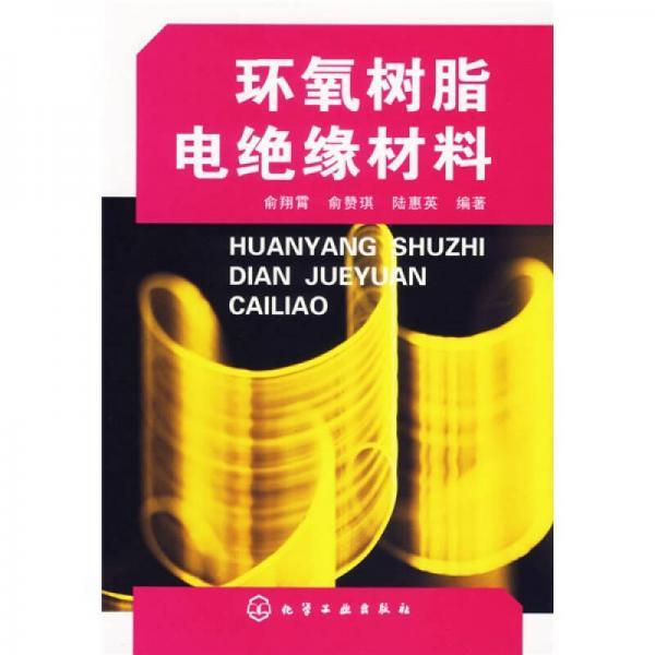 环氧树脂电绝缘材料