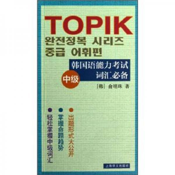 韩国语能力考试词汇必备:中级