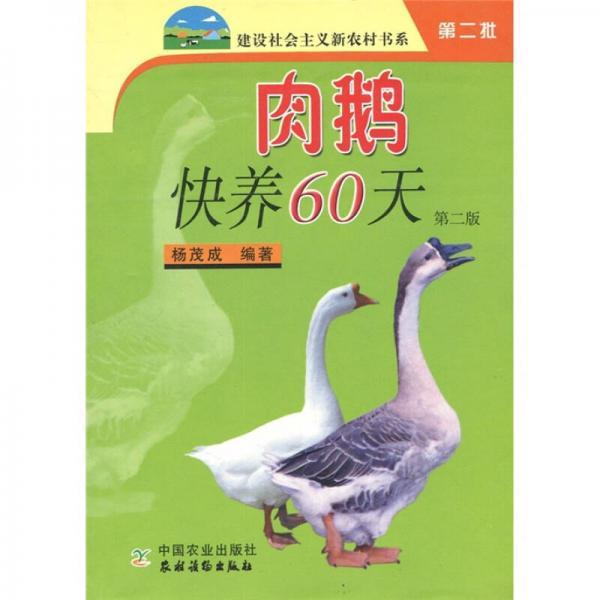 肉鹅快养60天(第2批)(第2版)