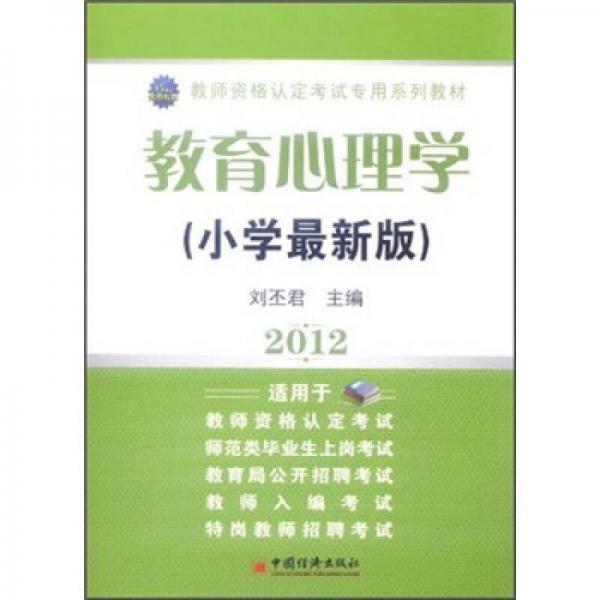 天合教育·2012教师资格认定考试专用系列教材:教育心理学(小学最新版)
