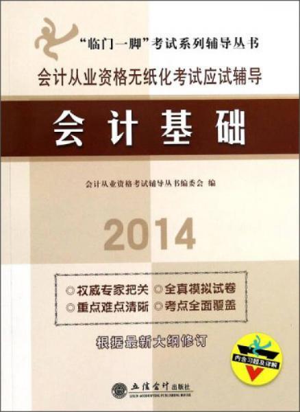 """""""临门一脚""""考试系列辅导丛书:会计基础(2014会计从业资格无纸化考试应试辅导)"""