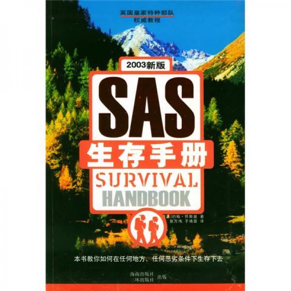 SAS生存手册(英国皇家特种部队权威教程)