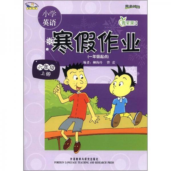 青苹果教辅·小学英语寒假作业:6年级(上)(1年级起点)(新标准)