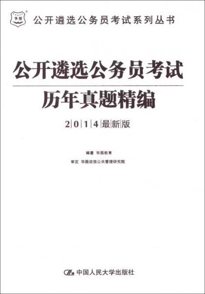 华图·2014公开遴选公务员考试系列丛书:公开遴选公务员考试历年真题精编(最新版)