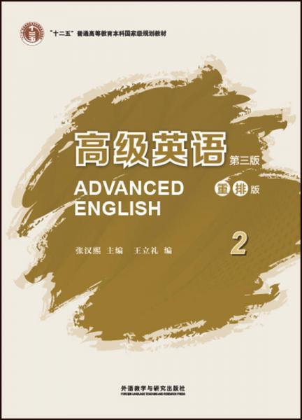 """高级英语2(第三版 重排版)/""""十二五""""普通高等教育本科国家级规划教材"""