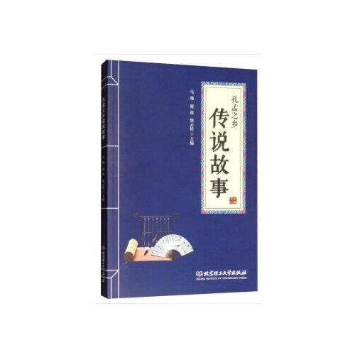 孔孟之乡传说故事