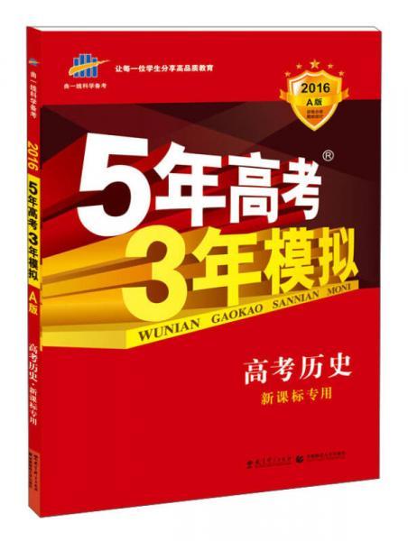 5年高考3年模拟:高考历史·新课标专用(2016 A版)