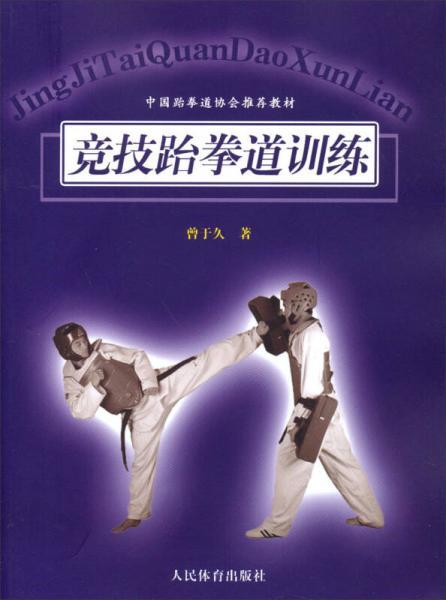 中国跆拳道协会推荐教材:竞技跆拳道训练