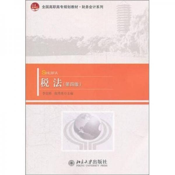 全国高职高专规划教材·财务会计系列:税法(第4版)
