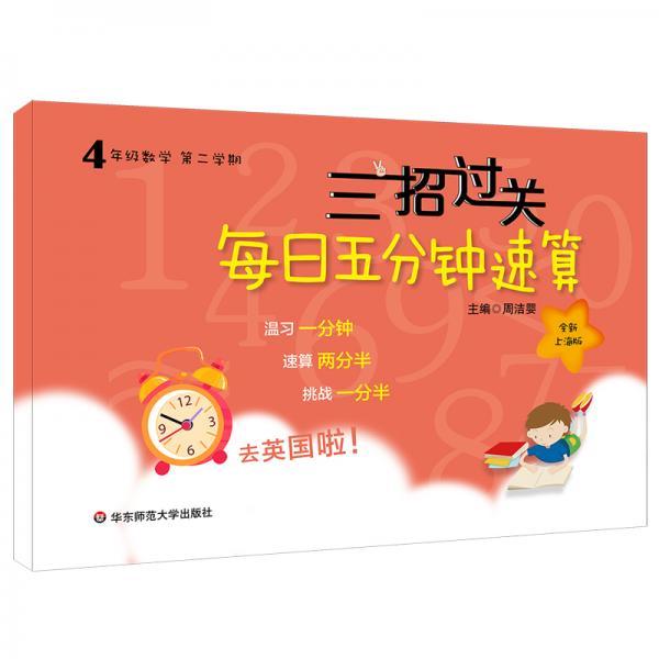 三招过关:每日五分钟速算·四年级数学(第二学期)上海版