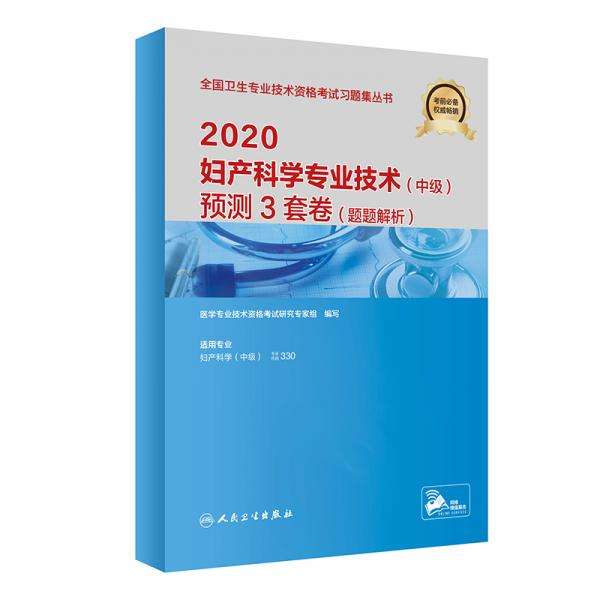 2020妇产科学专业技术(中级)预测3套卷(题题解析)