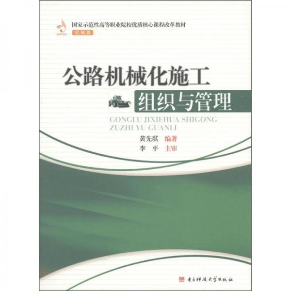 国家示范性高等职业院校优质核心课程改革教材:公路机械化施工组织与管理(机械类)