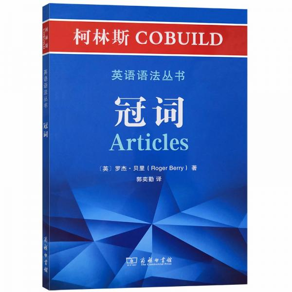 柯林斯COBUILD英语语法丛书:冠词