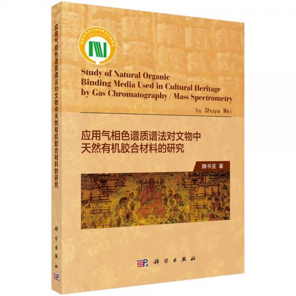 应用气相色谱质谱法对文物中天然有机胶合材料的研究(英文版)