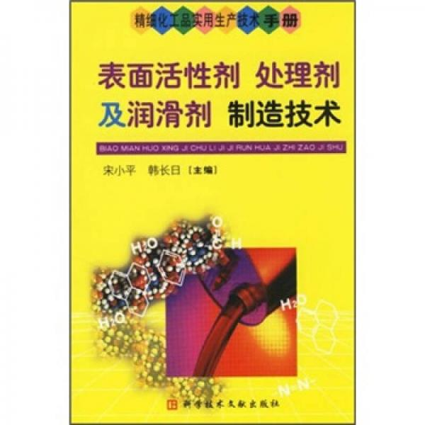 表面活性剂处理剂及润滑剂制造技术