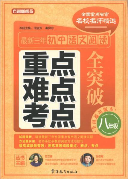 方洲新概念·最新3年初中语文阅读重点、难点、考点全突破:8年级