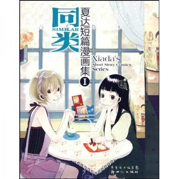 夏达短篇漫画集(共2册)
