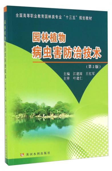 园林植物病虫害防治技术(第2版)