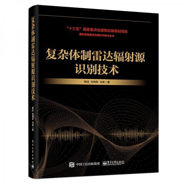 复杂体制雷达辐射源识别技术