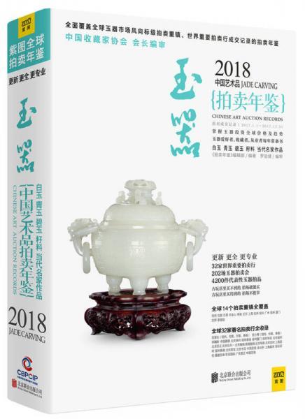 2018中国艺术品拍卖年鉴 玉器