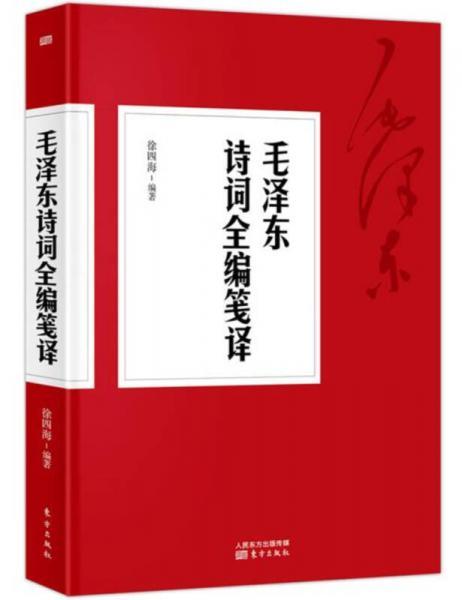 毛泽东诗词全编笺译