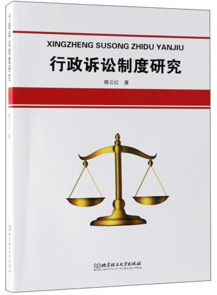 行政诉讼制度研究