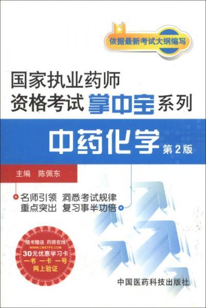 国家执业药师资格考试掌中宝系列:中药化学(第2版)