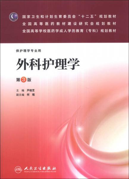 外科护理学(第3版)/全国高等学校医药学成人学历教育(专科)规划教材