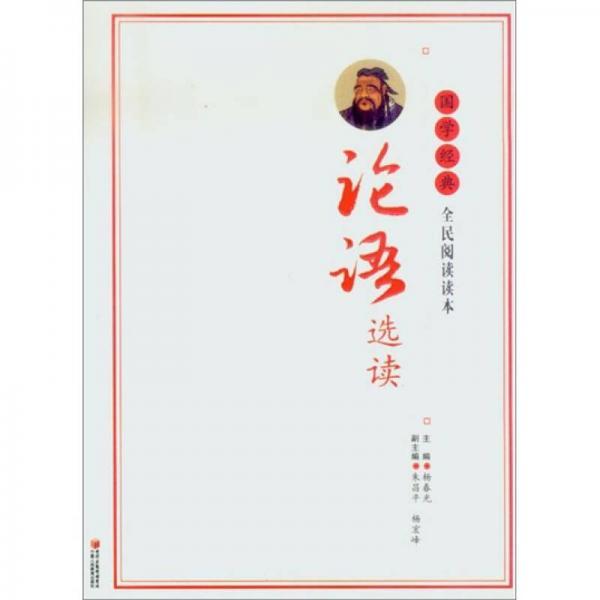 国学经典全民阅读读本:论语选读