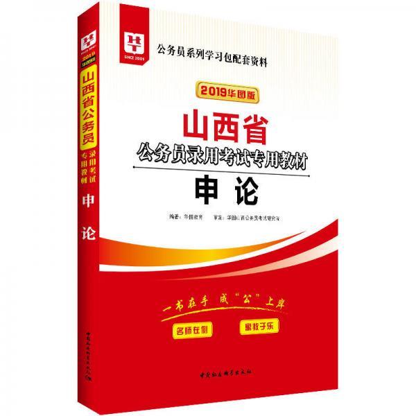 2019华图教育·山西省公务员录用考试专用教材:申论
