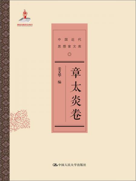 中国近代思想家文库:章太炎卷