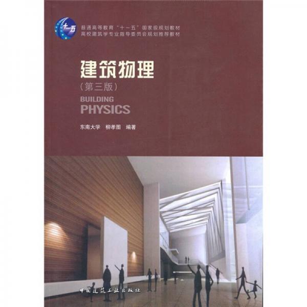 建筑物理 第三版