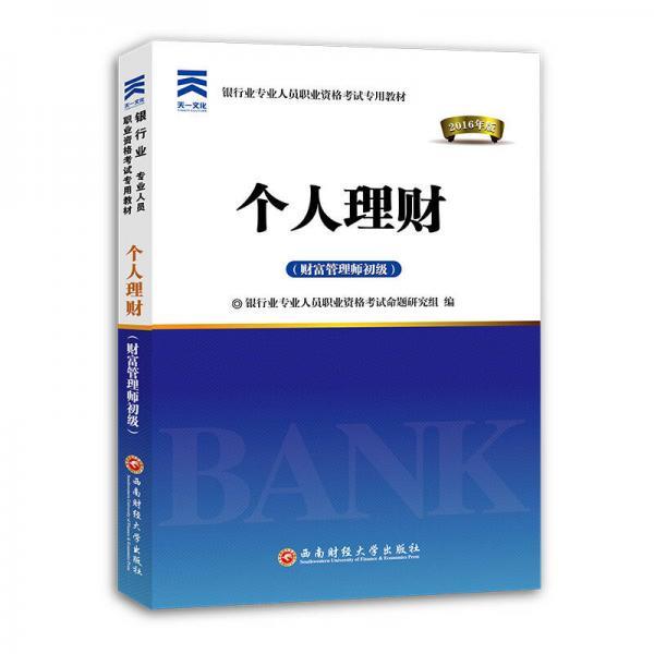 2016银行业专业人员职业资格考试专用教材:个人理财(财富管理师初级)