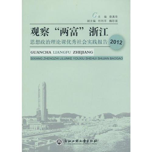 """观察""""两富""""浙江——思想政治理论课优秀社会实践报告(2012)"""