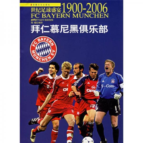 世纪足球盛宴·拜仁慕尼黑俱乐部:1900-2006
