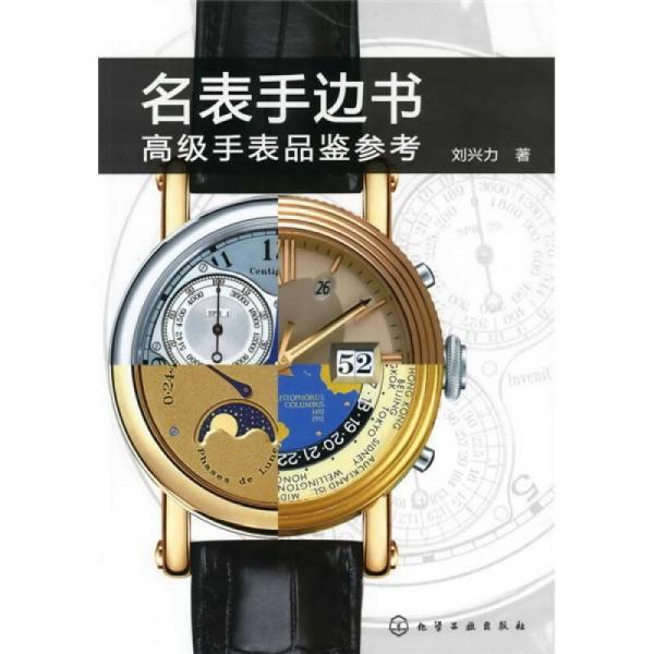 名表手边书:高级手表品鉴参考
